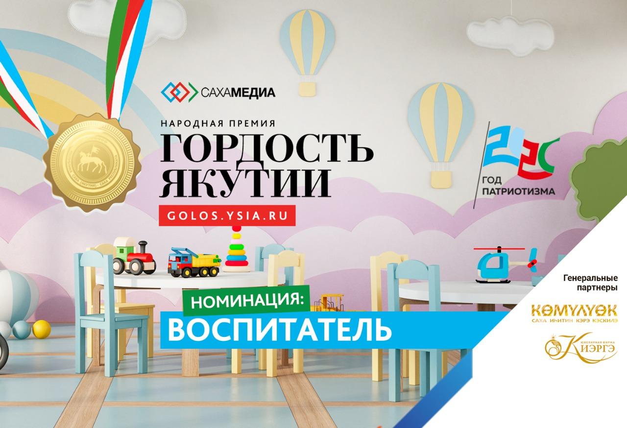 """Гордость Якутии: Начинается прием заявок в номинации """"Воспитатель"""""""