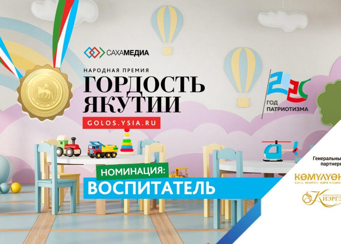 """Гордость Якутии: Заявки в номинации """"Воспитатель"""" можно подать до 20 сентября"""
