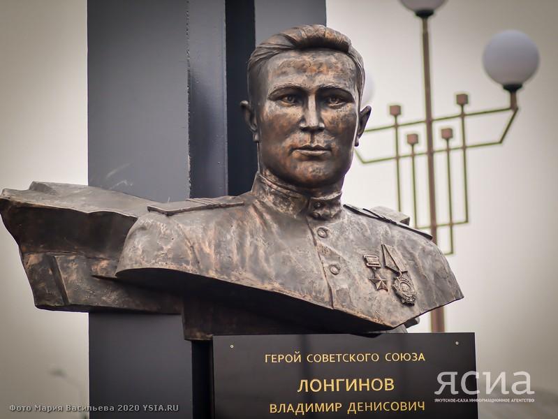 В Якутске открыли сквер в честь Героя Советского Союза Владимира Лонгинова