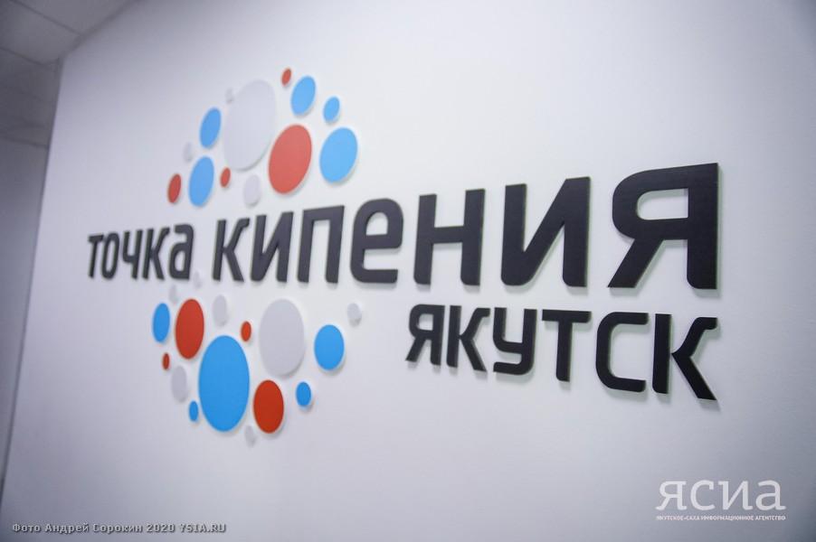 """Пространству коллективной работы """"Точка Кипения - Якутск"""" исполнилось два года"""