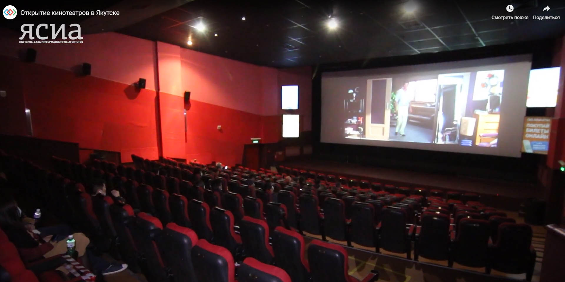 В Якутии рассмотрят вопрос о повышении заполняемости театров и кинотеатров