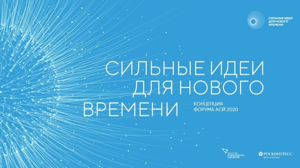 Якутия и Агентство стратегических инициатив начинают сотрудничество по социальным проектам