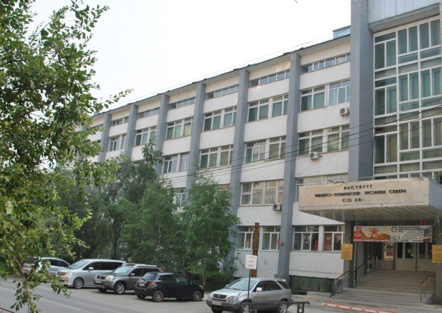 Институтуфизико-технических проблем Севераисполнилось 50 лет