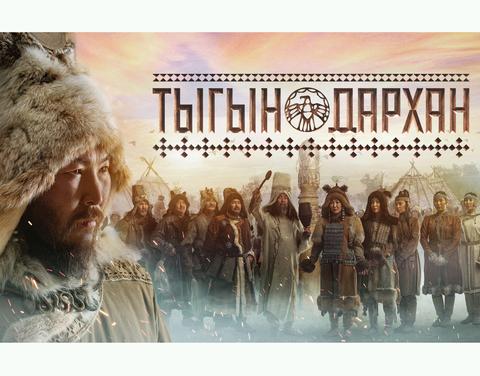 Предпоказ фильма «Тыгын Дархан» состоится 25 сентября ко Дню государственности Якутии