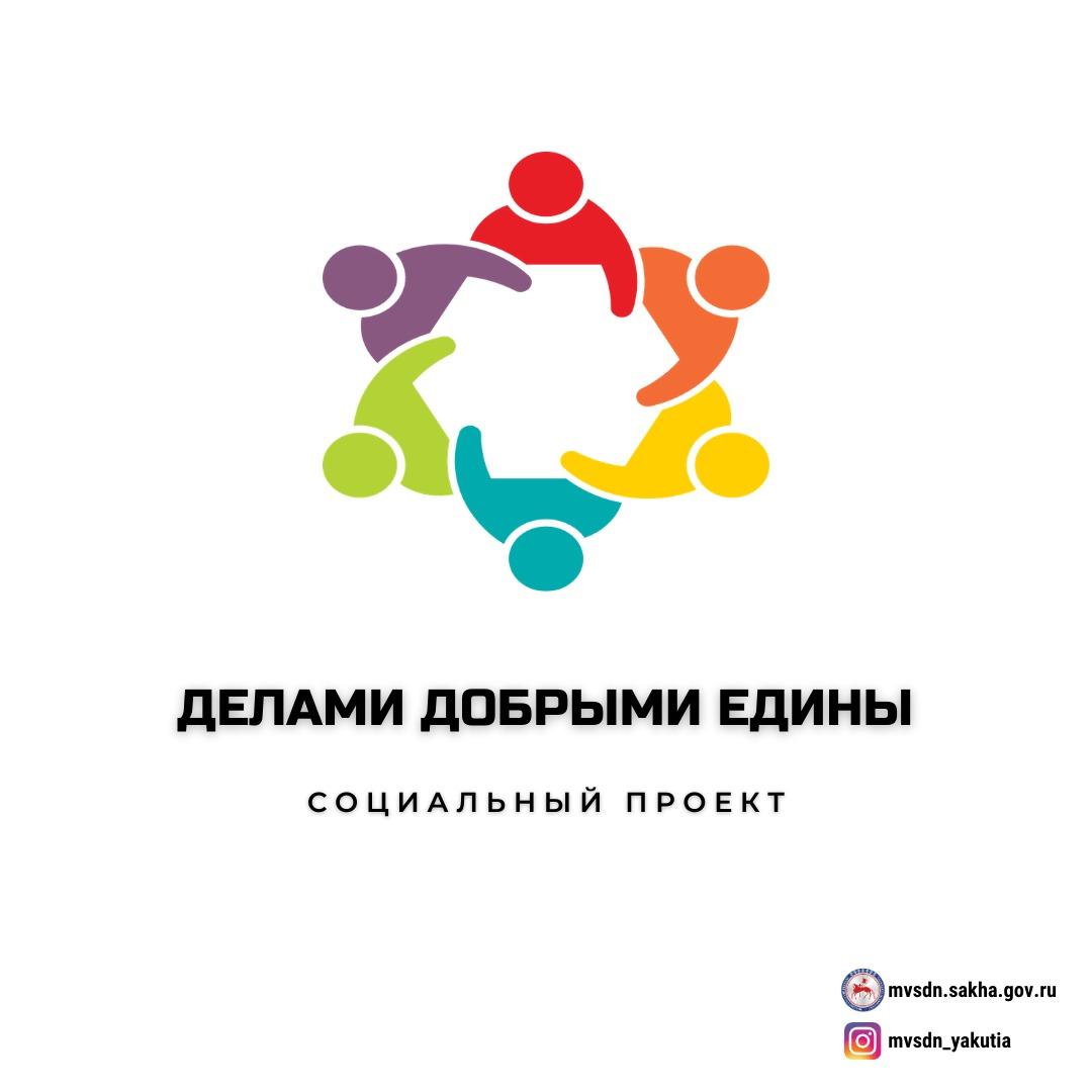 Социальный проект «Делами добрыми едины» объединяет всех независимо от веры и национальности
