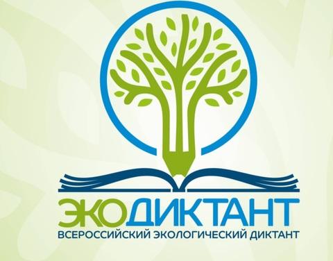 Якутян приглашают принять участие во Всероссийском экологическом диктанте - ЯСИА