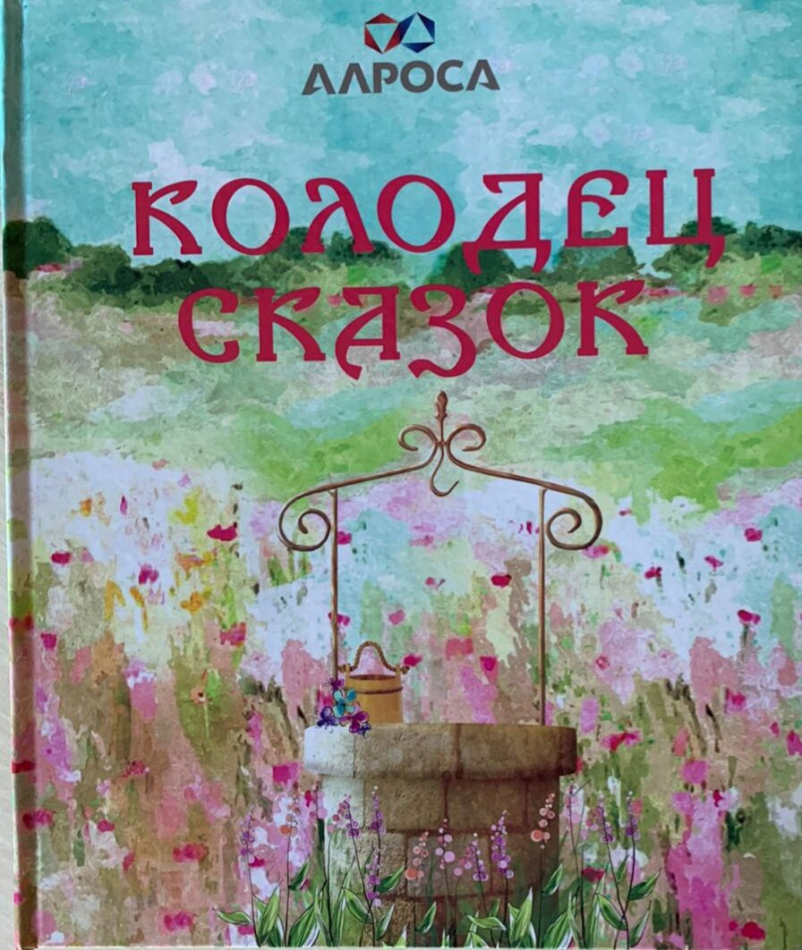 Экологический центр АЛРОСА подвел итоги детского литературно-художественного конкурса «Колодец сказок»