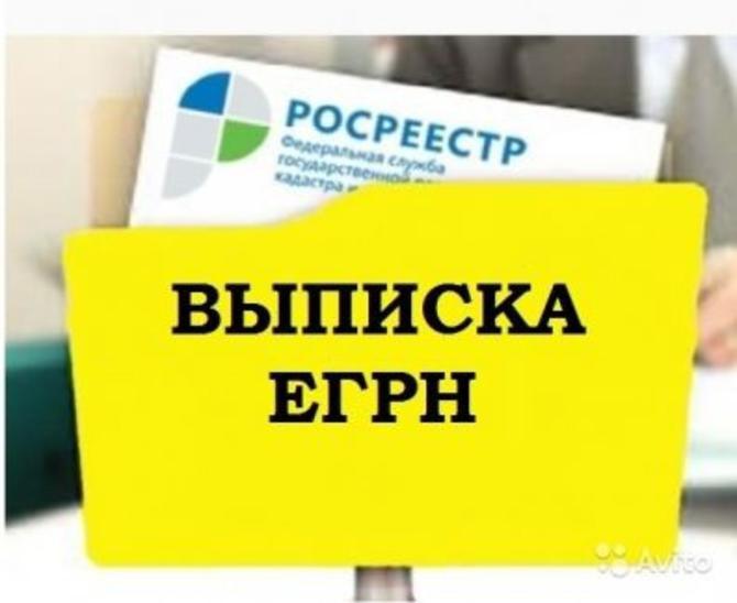 Кадастровая палата по Якутии поясняет, как получить выписку из ЕГРН в электронном виде