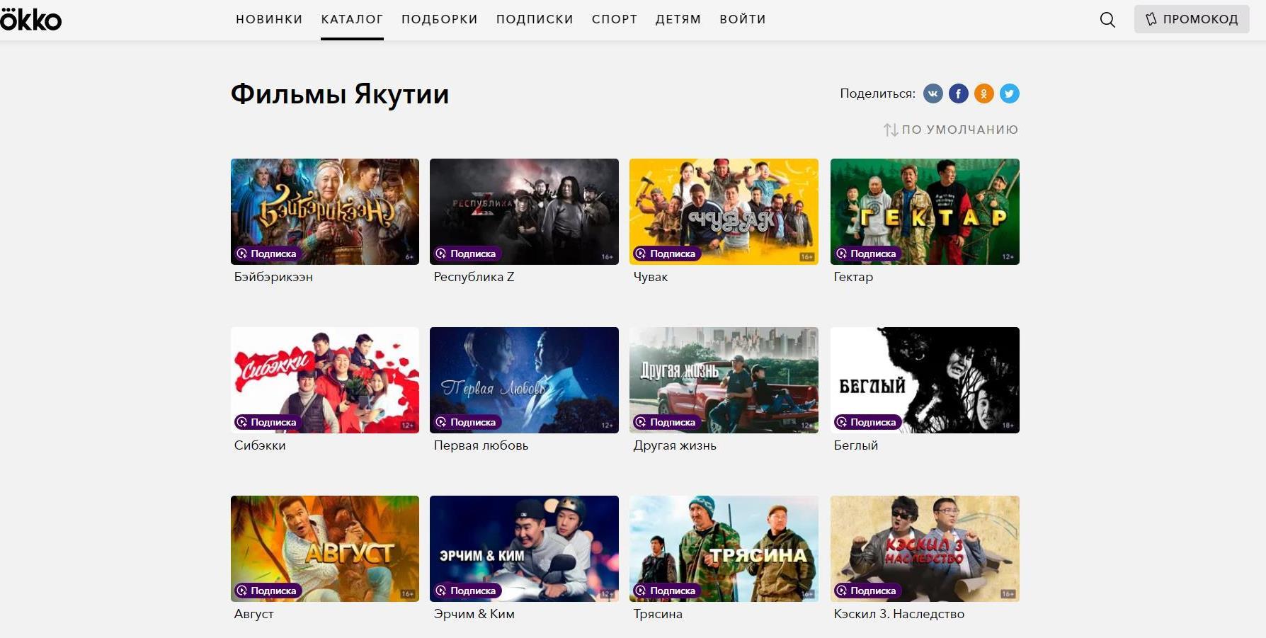 Якутские фильмы появились на мультимедийном сервисе Okko
