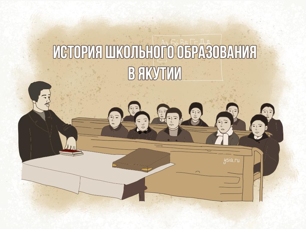 Долгий путь к знаниям: История школьного образования в Якутии