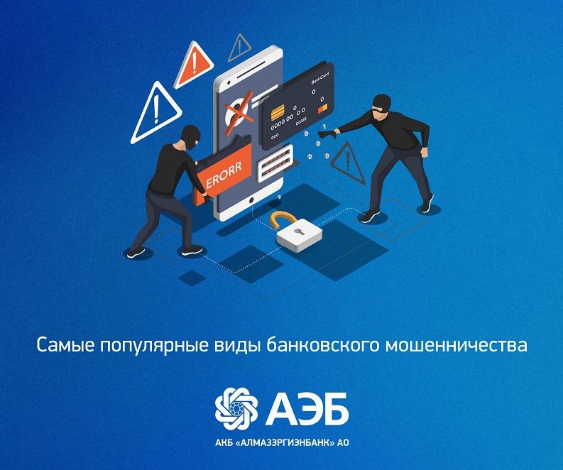 Финансовая безопасность от АЭБ. Самые популярные виды банковского мошенничества