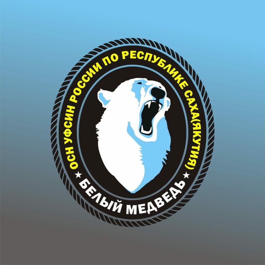 """Якутский """"Белый медведь"""" участвует в конкурсе символики ФСИН России"""