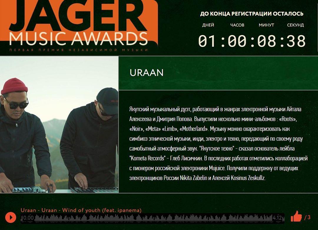 Дуэт Uraan и певица Ipanema из Якутии участвуют в конкурсе независимой музыки России JagerVibes