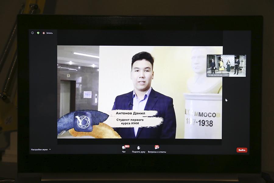 В СВФУ церемония Дня первокурсника в это году прошла в онлайн-режиме