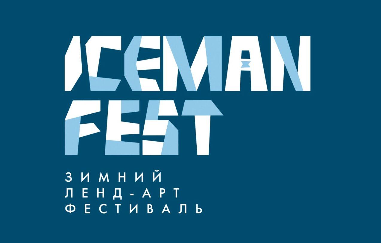 В Якутии пройдет зимнийленд-арт фестиваль «ICEMAN FEST» с призовым фондом400 тысяч рублей
