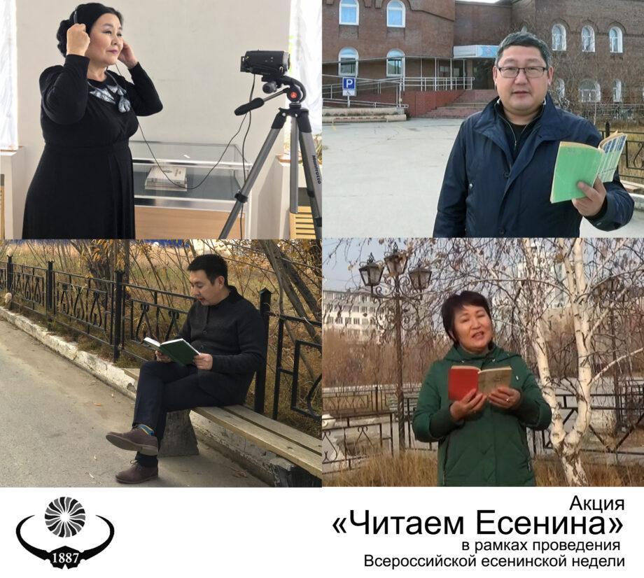 Любители поэзии Есенина прочли его стихи на якутском языке
