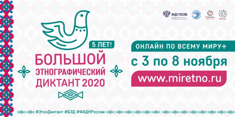 Жители Якутии смогут принять участие в Большом этнографическом диктанте онлайн