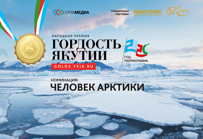 """Гордость Якутии: Поддержите своего кандидата в номинации """"Человек Арктики"""""""
