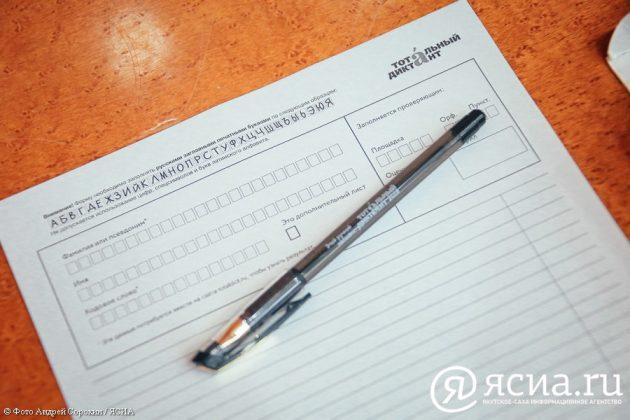 Якутия вошла в число лидеров по количеству участников «Тотального диктанта»