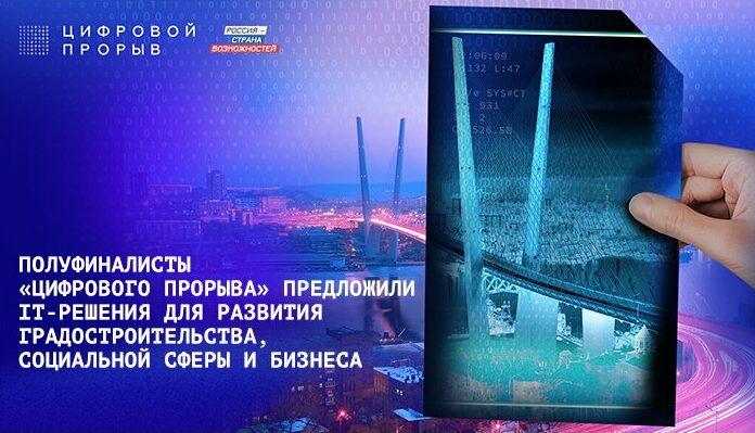 IT-специалисты из Якутии стали финалистами конкурса «Цифровой прорыв»