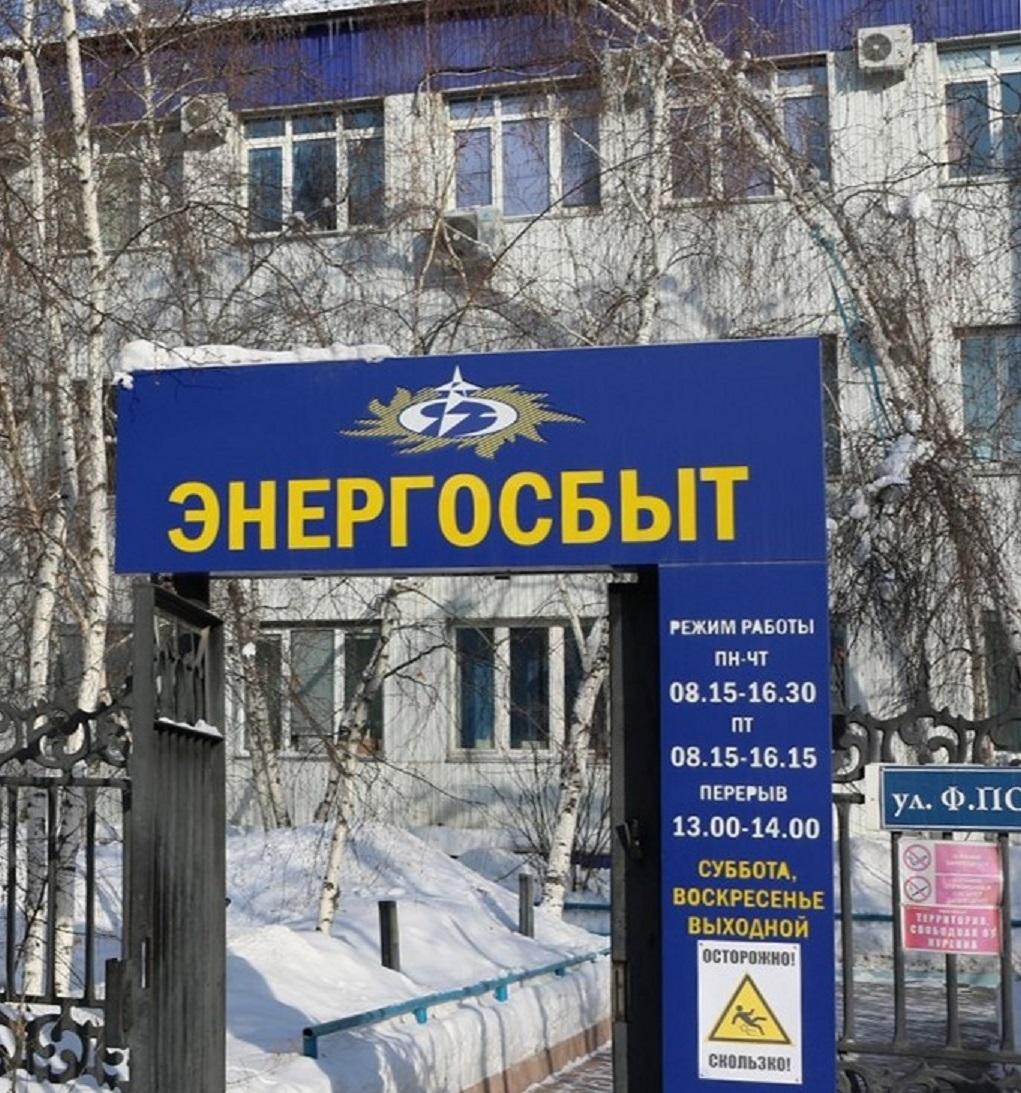 Гаражно-строительные кооперативы Якутска задолжали энергетикам 16,7 млн рублей
