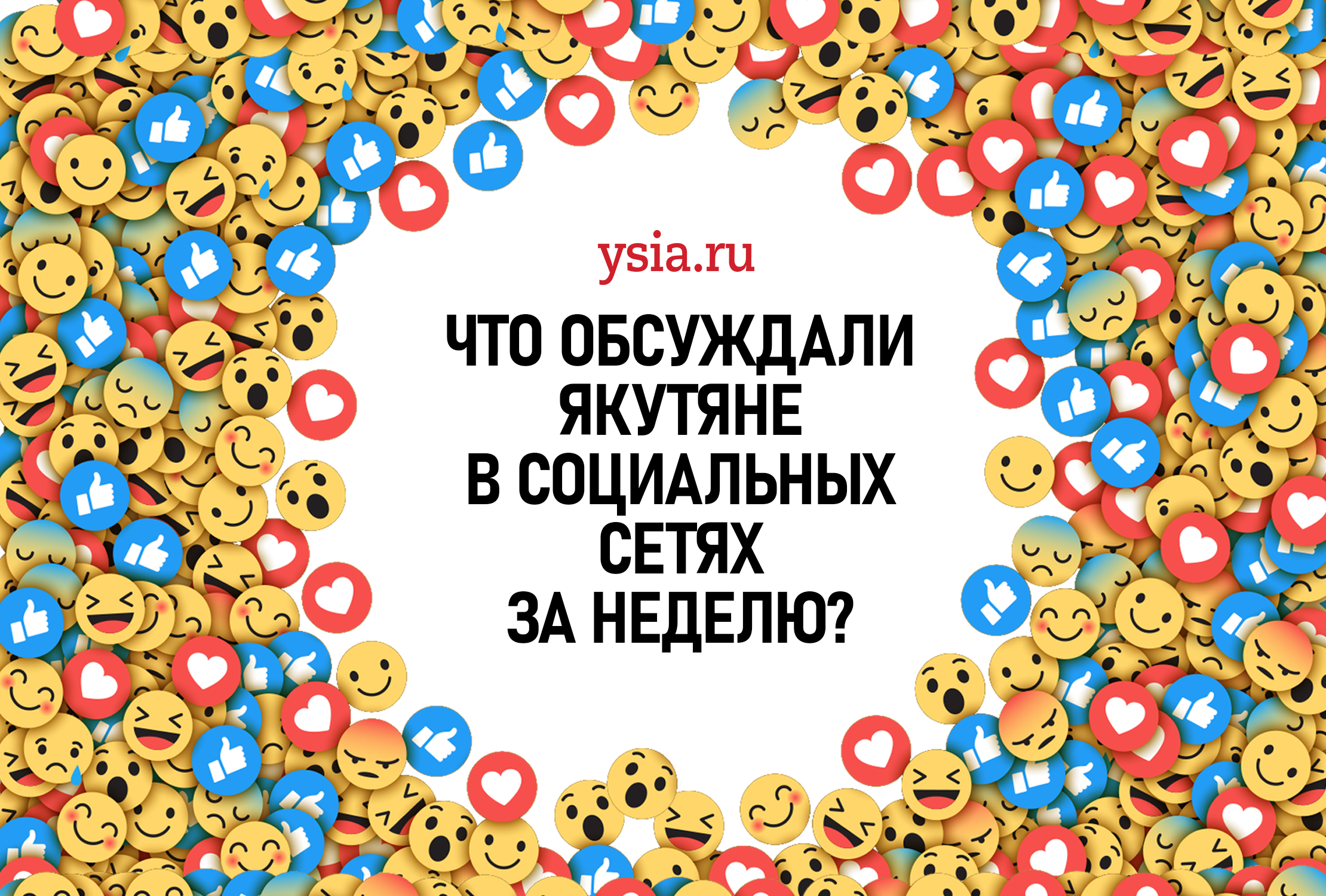 Что обсуждали якутяне в социальных сетях за неделю