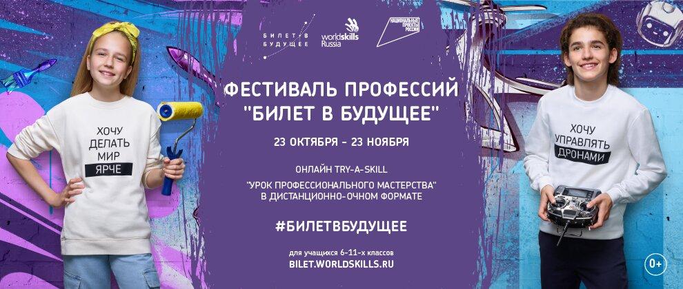 Фестиваль профессий всмешанномформате состоится в рамках VII Национальногочемпионата WorldSkillsHi-Tech2020