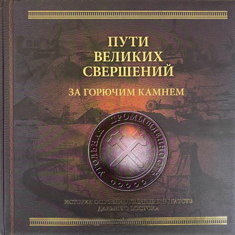 «За горючим камнем» получило Гран-при дальневосточной выставки «Печатный двор»