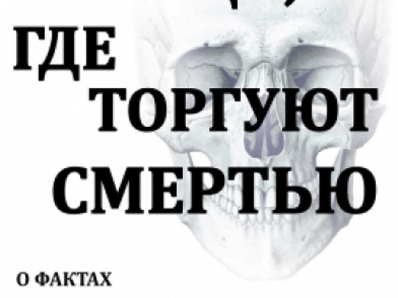 """Всероссийская антинаркотическая акция «Сообщи, где торгуют смертью"""" проходит в Якутии"""