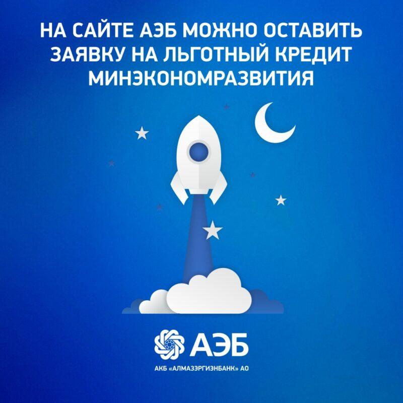 Большая поддержка для микробизнеса: льготный кредит 9,95 от Алмазэргиэнбанка