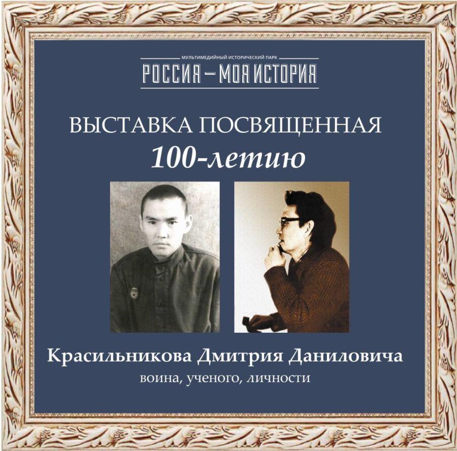 Дмитрий Красильников, выставка, исторический парк Россия - моя история