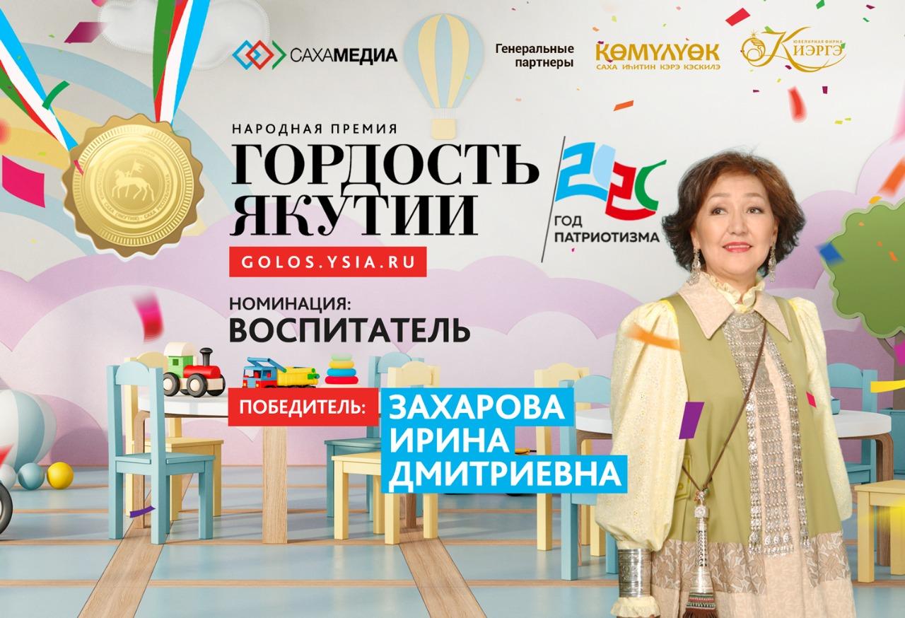 """Гордость Якутии: Победителем в номинации """"Воспитатель"""" стала Ирина Захарова!"""