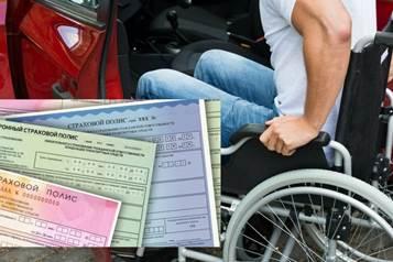 Как получить компенсацию в размере 50 % от уплаченной страховой премии по договору ОСАГО инвалидам