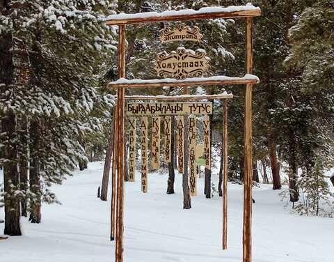 В Вилюйском улусе Якутии открыли дендрарий и экотропу «Хомустах»