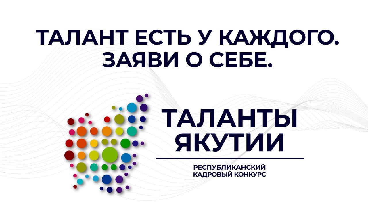 Сегодня заканчивается заявочная кампания «Талантов Якутии»