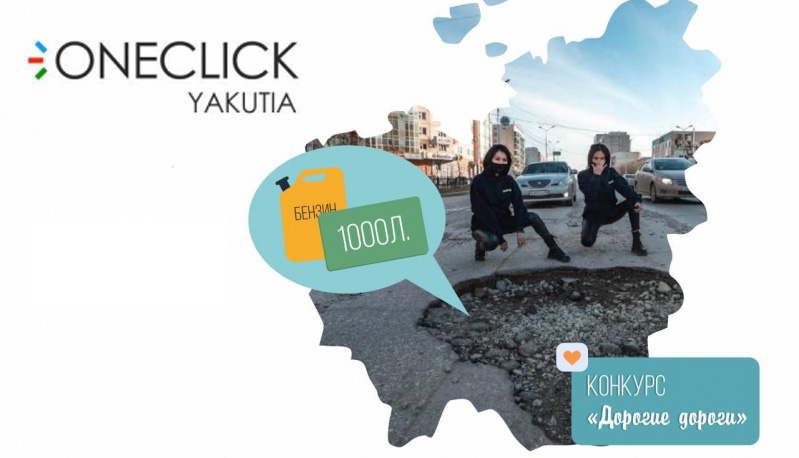 """One Click Yakutia об итогах конкурса """"Дорогие дороги"""" и дальнейших планах"""