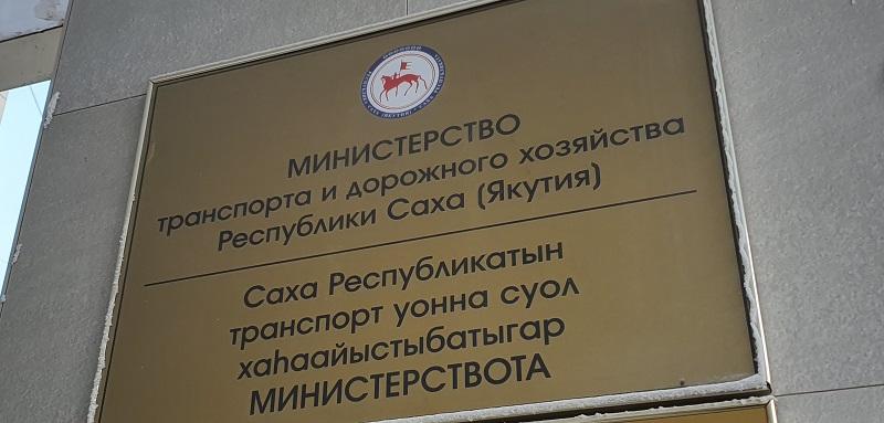Назначен новый заместитель министра транспорта и дорожного хозяйства Якутии