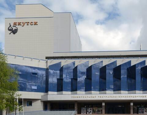 Минкультуры Якутии: В театре города Мирный необходимо навести порядок, чтобы вернуть зрителя