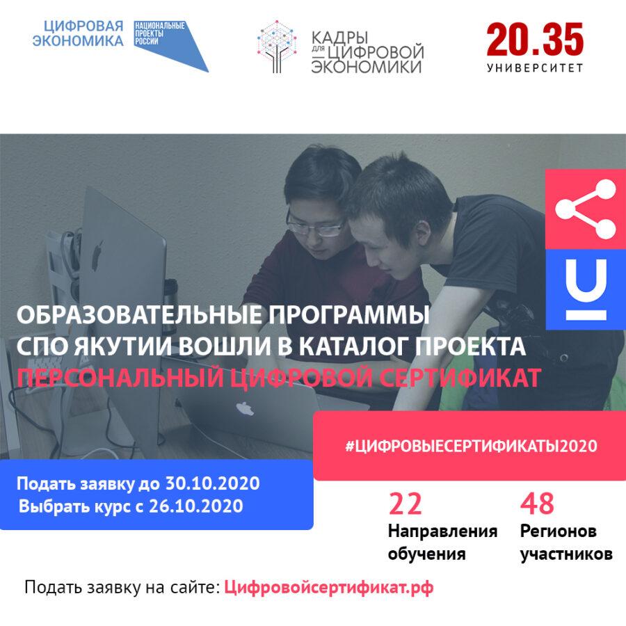 В проект персональных цифровых сертификатов вошли программы среднего профобразования Якутии