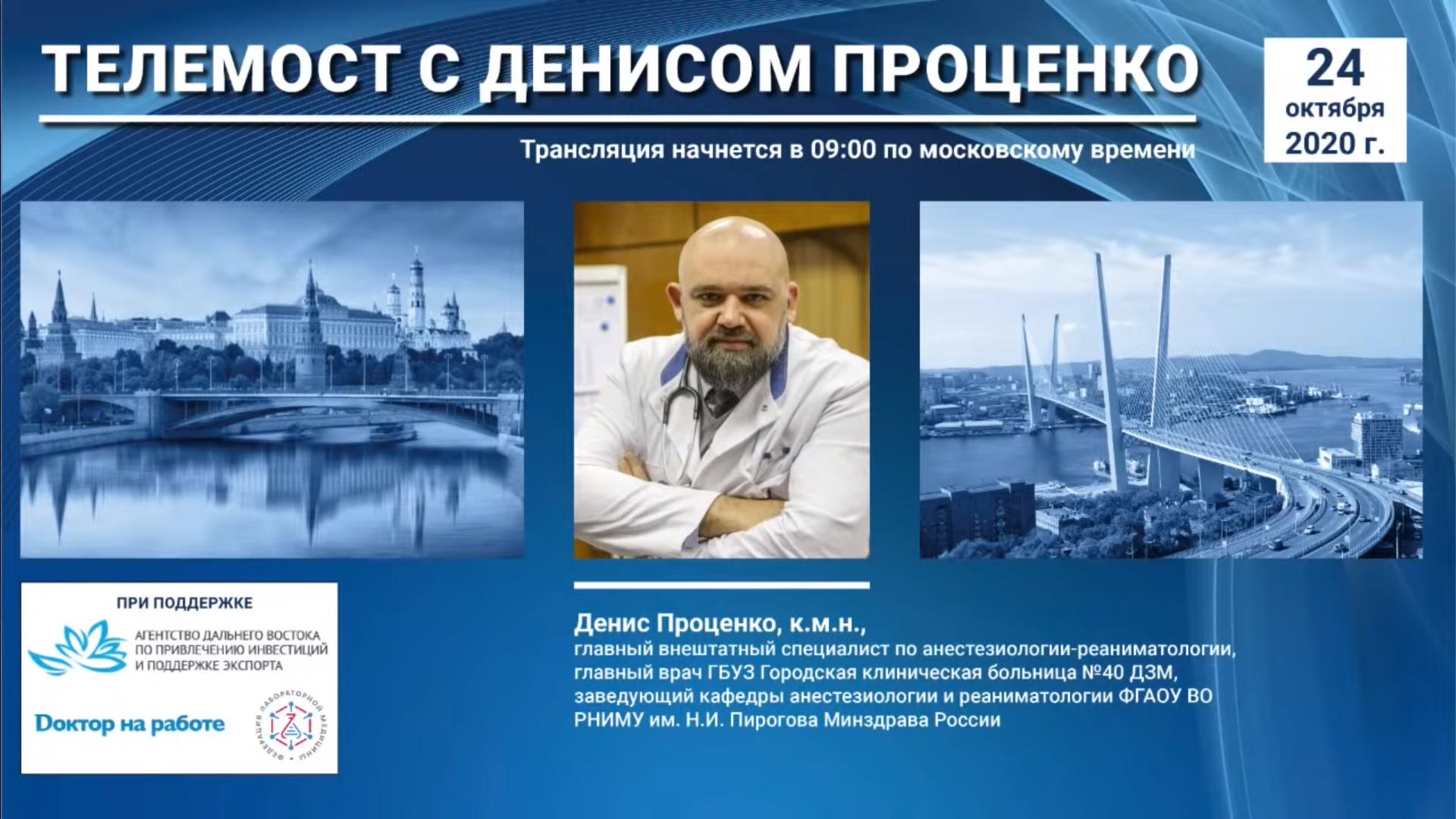 Денис Проценко провел телемост с медиками Дальнего Востока