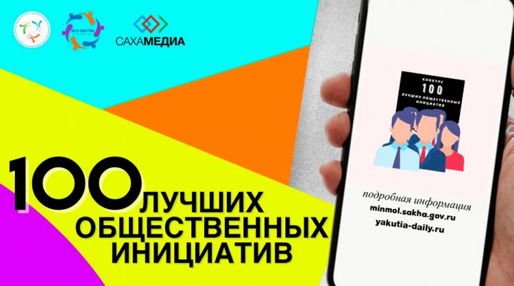 """Победители конкурса """"100 лучших общественных инициатив"""" рассказали о своих проектах"""
