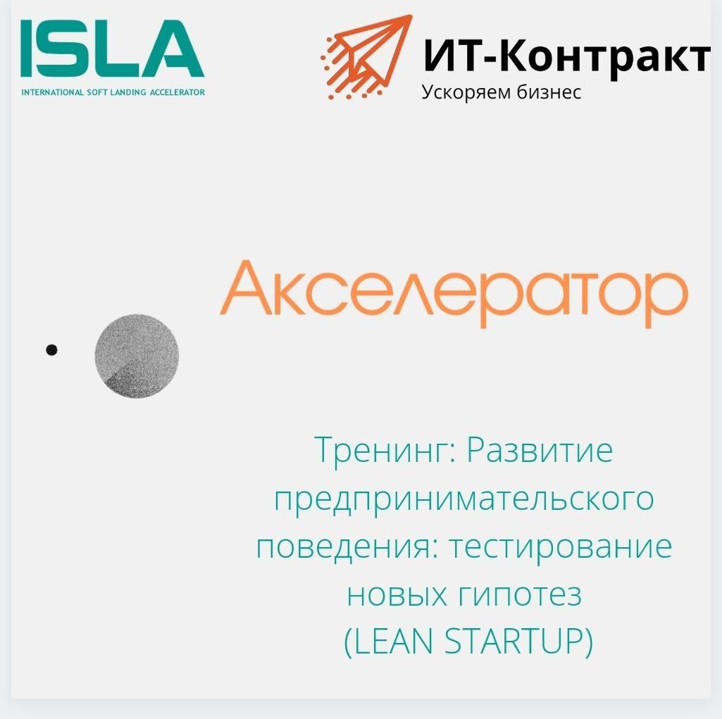 Бизнес-акселератор для предпринимателей Республики Саха (Якутия)
