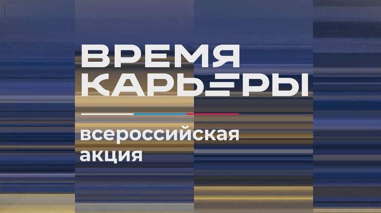 Студентам России представили вакансии и места для стажировок и практик от крупнейших инвестпроектов Дальнего Востока