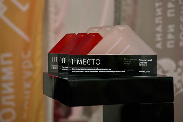 Проектный офис Якутии стал победителем всероссийского конкурса «Проектный Олимп 2020»