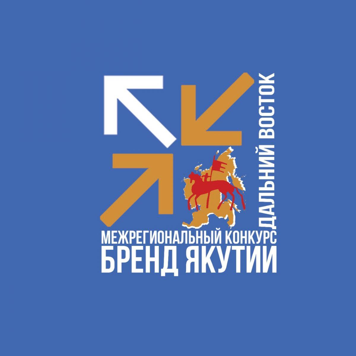 Какой самый узнаваемый бренд Якутии? Постпредство республики по ДФО запустило новый проект