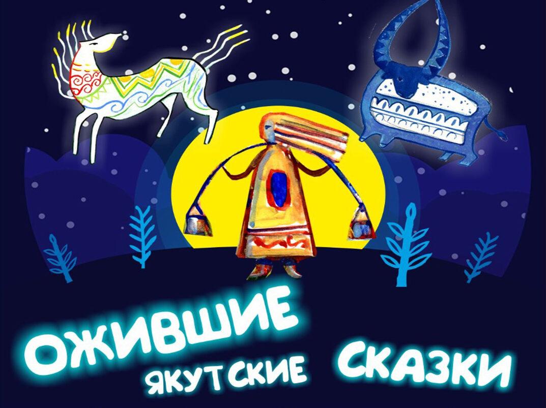 """В парке """"Россия - моя история"""" оживили образы якутской зимы"""