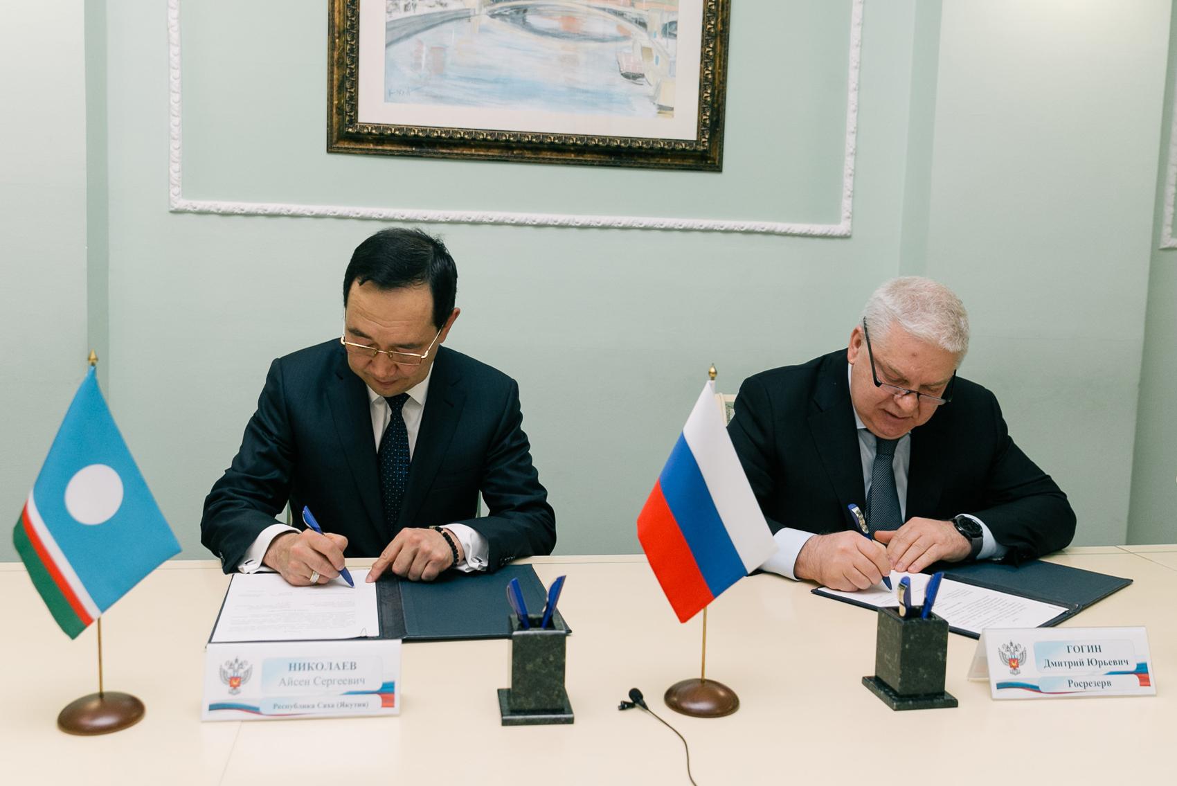 Якутия и Росрезерв будут сотрудничать при обеспечении северного завоза