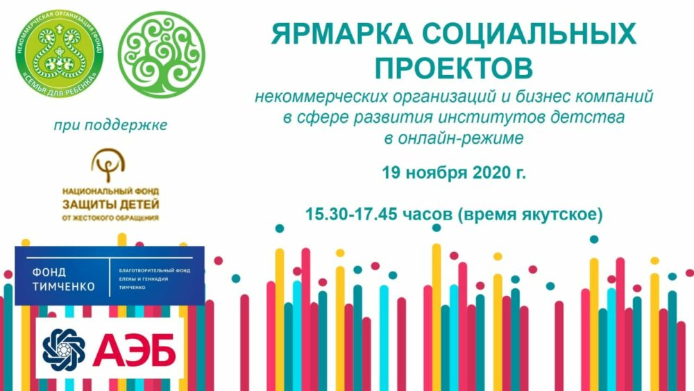 В Якутии проведут Ярмарку социальных проектов
