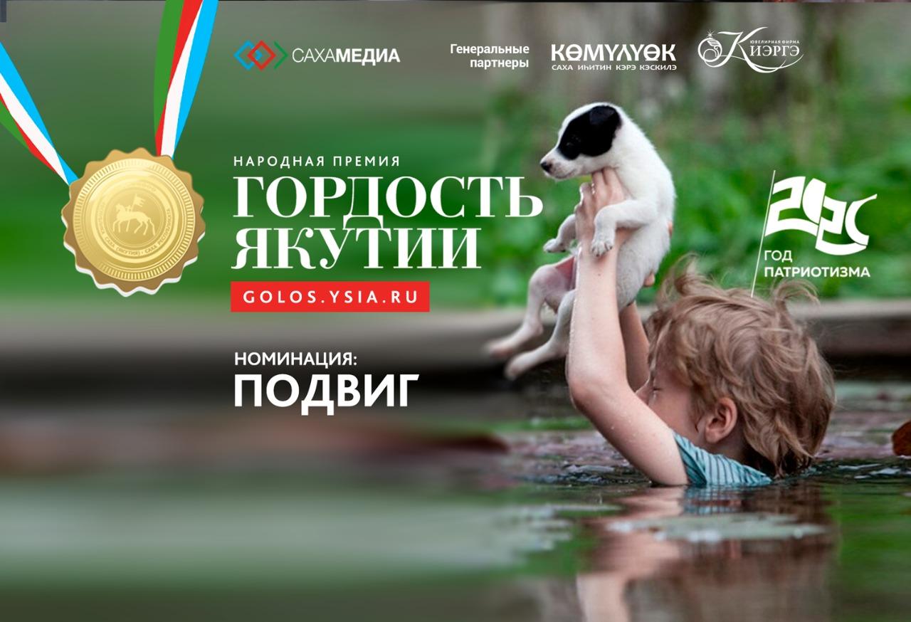 """Гордость Якутии: Успевайте отправить заявку на участие в номинации """"Подвиг"""""""