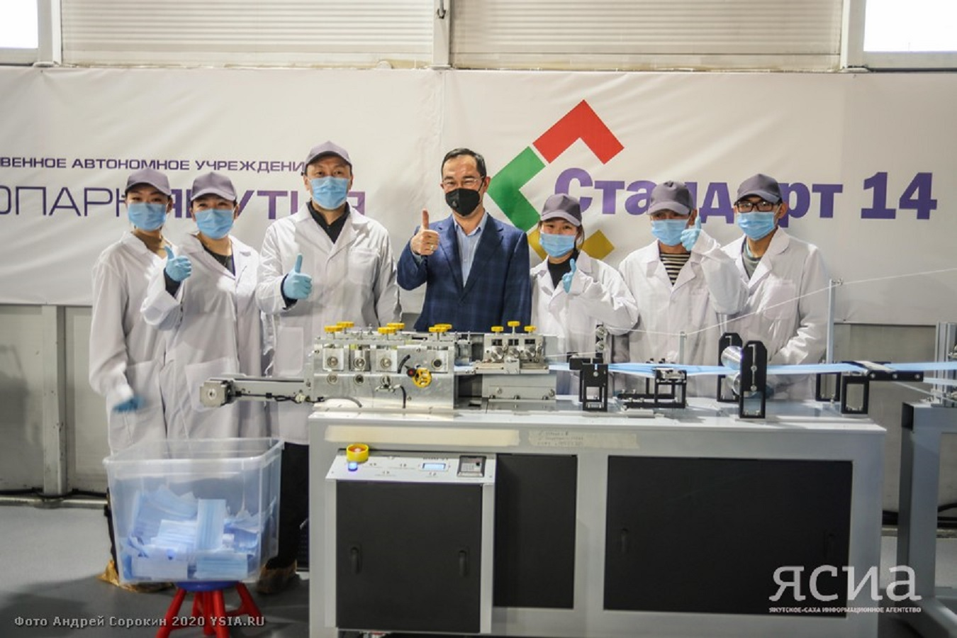 В Якутии запустили цех по производству медицинских масок